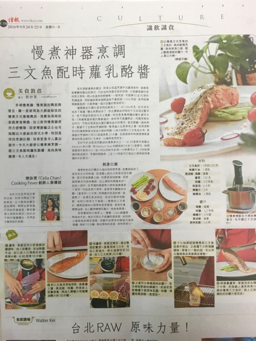 信報 <美食教煮> 9月24日