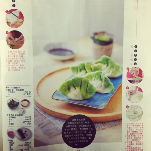 Eat & Travel Weekly No.14