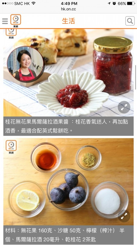 《東方日報》 – 自製果醬 (桂花無花