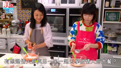 《美食旅客》情人節烹飪班 – 多謝《美