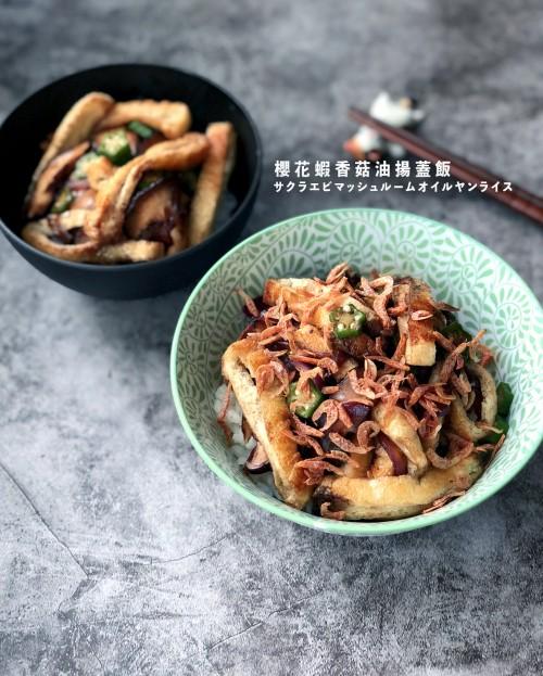 櫻花蝦香菇油揚蓋飯