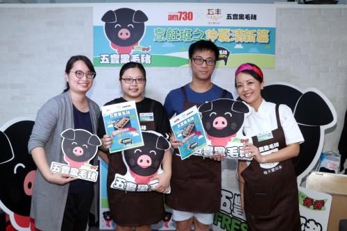 AM730 X 五豐行烹飪班