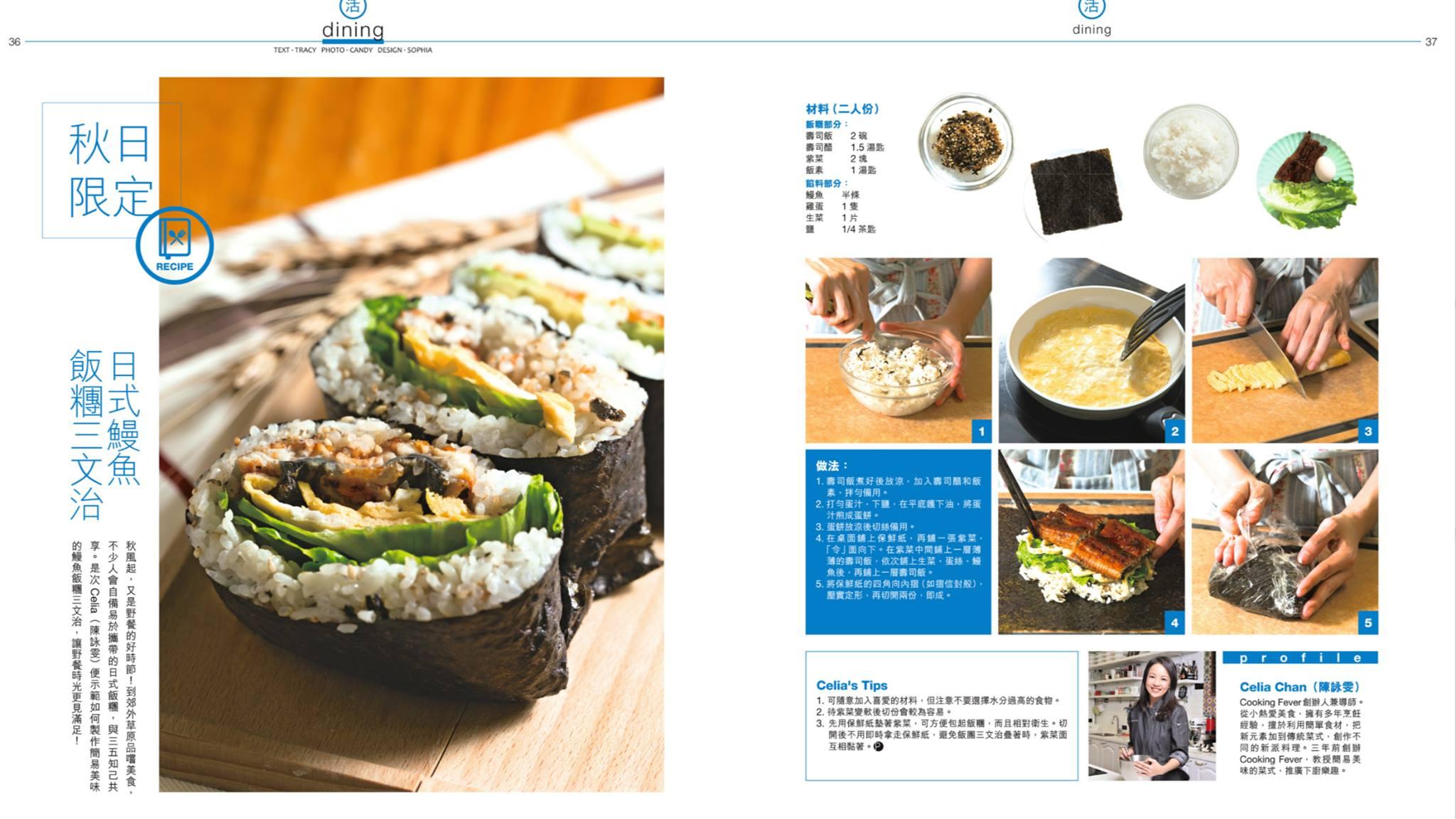 日式鰻魚三文治飯團