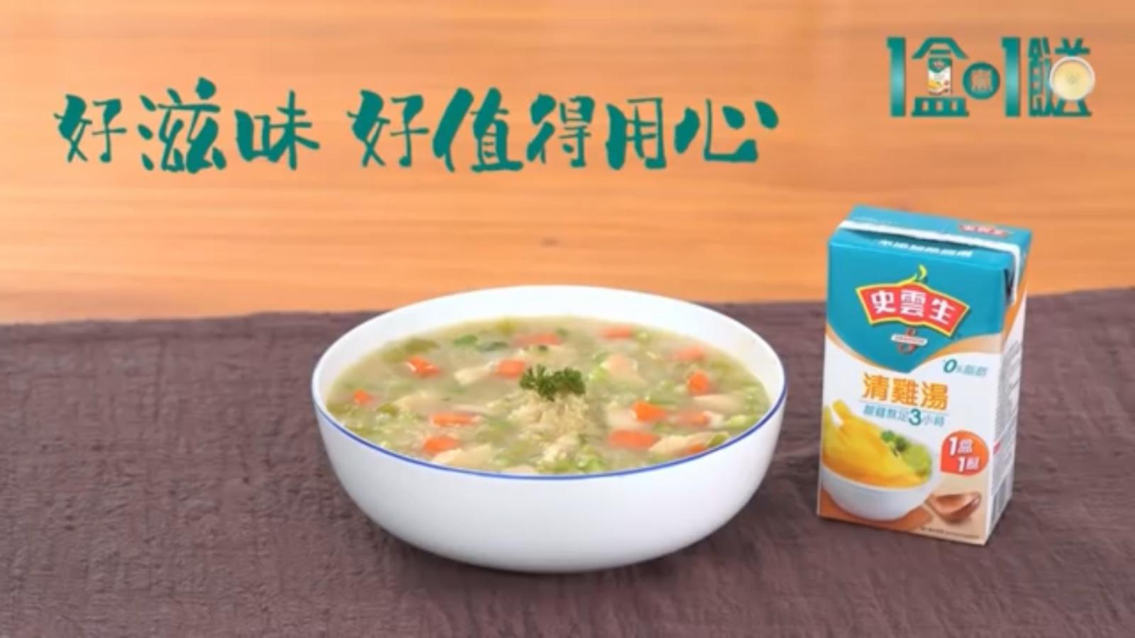 洋蔥甘筍雞藜麥湯
