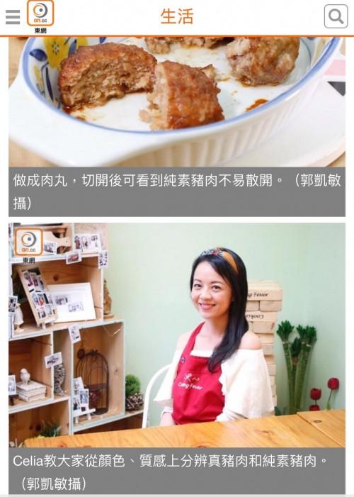 東網/東方日報 #飲食嘗識 #同大家分辦純素豬肉和