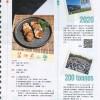 U Magazine introduce Celia's recipes