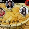 飲食男女 Video Talk  Celia教 「零失敗日式牛肉飯」