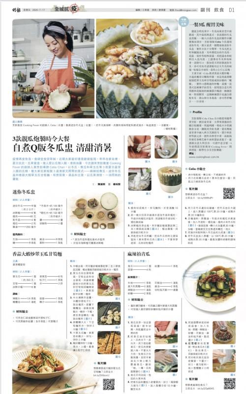 《明報》副刊 – 夏日瓜菜 : 迷你冬