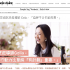 Marie Claire –  Inspiring Women 訪問 ( 完整訪問:http://bit.do/fL5He)