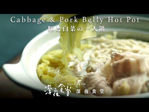 深夜食堂_豚肉白菜鍋