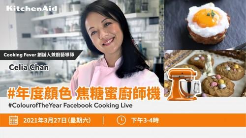 KitchenAid x Celia Chan  【 #年度顔色 焦糖蜜廚師機|#FacebookLive ???? 】