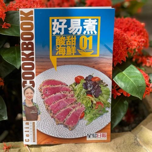 Singtao Daily - Singtao Cookbook - Seafood recipes